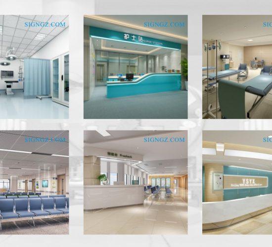 hospital医院